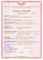 Пожарный сертификат Изоллат 03