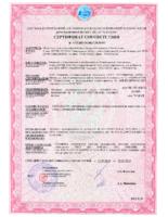 Пожарный сертификат Изоллат 04