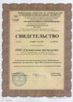 Сертификат о включении в реестр ЖКХ