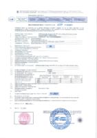 Сертификат ATP (специальные транспортные средства)