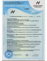 Сертификат соответствия НАНОпродукции