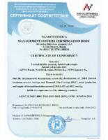 ISO 14001 Экологический менеджмент (Eng)