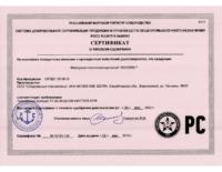 Сертификат морского регистра судоходства