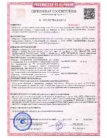 Изоллат- 05 сертификат соответсвия R60