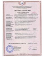 Изоллат- 05 сертификат соответсвия R90 R120
